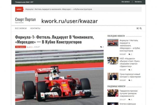 Спортивный портал + 54 статьи, автонаполнение, граббер 1 - kwork.ru