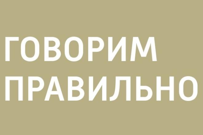 Подберу название  домена созвучное сфере и сегменту 1 - kwork.ru