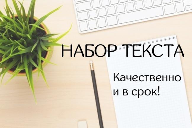 Набор текста из любого источникаНабор текста<br>Быстро и качественно наберу текст с любого источника, проверю на ошибки, учту пожелания. Работаю с русским и английским языками.<br>