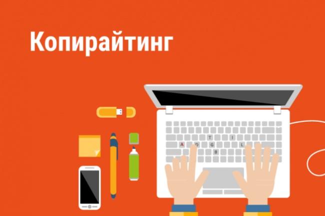 Пишу интересные статьи и тексты 1 - kwork.ru