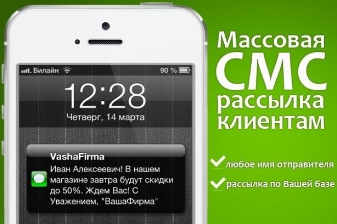Смс рассылки -250 смс 1 - kwork.ru