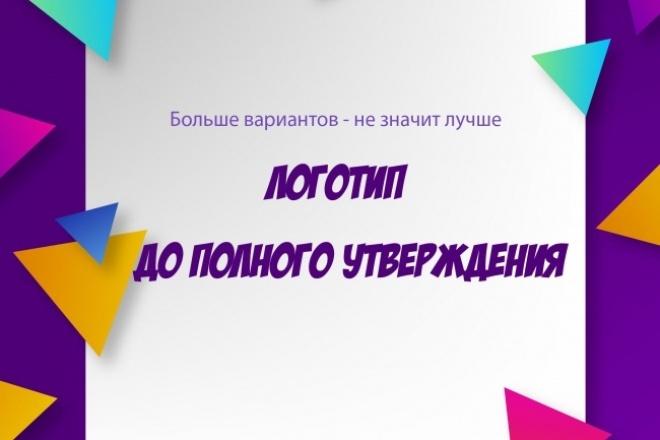 Создание логотипов 1 - kwork.ru