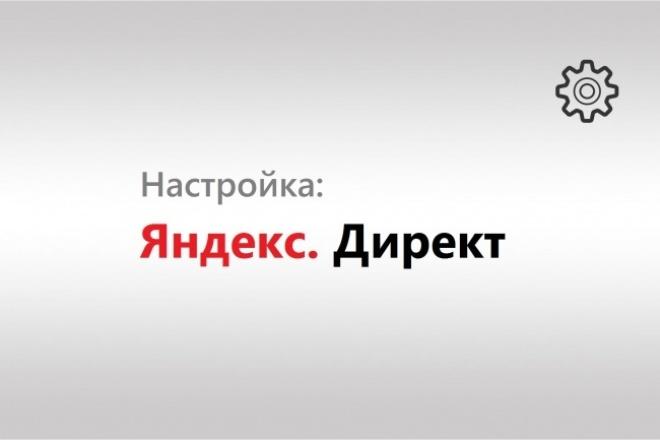 Настрою, отредактирую кампании в Яндекс Директ, Поиск и РСЯ 1 - kwork.ru