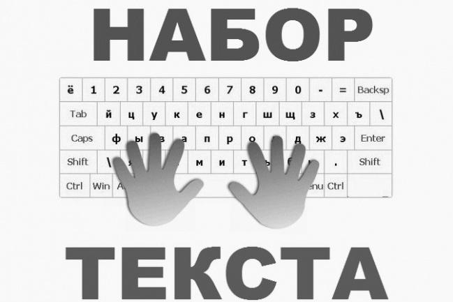 Набор текстаНабор текста<br>Набор текста с фотографии или отсканированных страниц в форматы txt(блокнот) и rtf. Качественная работа.<br>