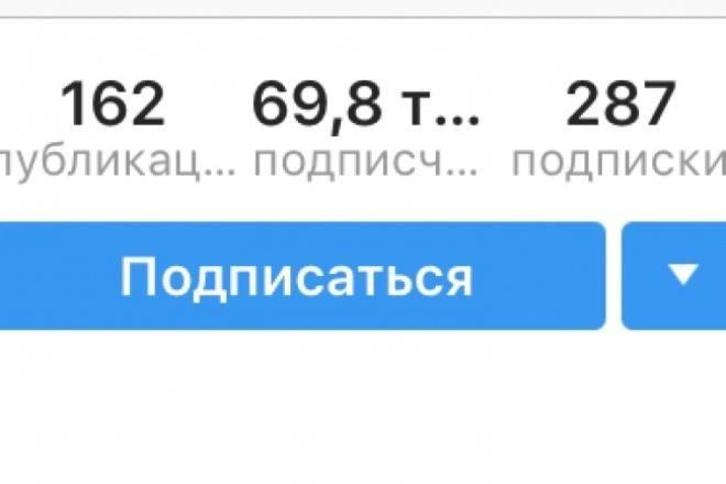 Консультация и полная траектория для продвижения вашего аккаунта 1 - kwork.ru