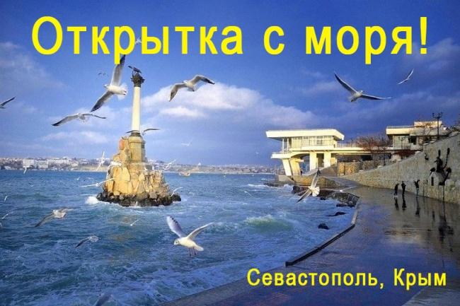Отправлю красочную открытку  из Севастополя в любую точку мира 1 - kwork.ru