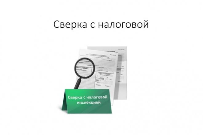Сверка по налогам и взносам с вашей ИФНС - налоговой 1 - kwork.ru