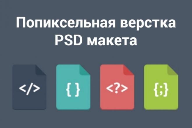Верстка PSD макетаВерстка и фронтэнд<br>Ход работы: Написание html разметки Стилизация секций CSS Попиксельное соответствие макету (Chrome)* Адаптивность ( 5 экранов ) Проверка кросс-браузерности( IE 10+, Яндекс, Opera, Chrome, Firefox ) Проверка Google Page Speed ( 90+) Инструменты : Препроцессор - Sass Таск-менеджер - Gulp Описание: Выполнение работы в соответствующие сроки Поддержка постоянного контакта Все изображения и файлы сжимаются и оптимизируются Все jQuery-плагины и анимации обговариваются и входят в стоимость * Попиксельная верстка возможна только при качественном PSD макете<br>
