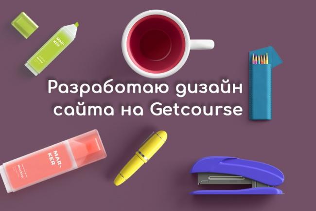 Разработаю дизайн страницы сайта на платформе Getcourse 1 - kwork.ru