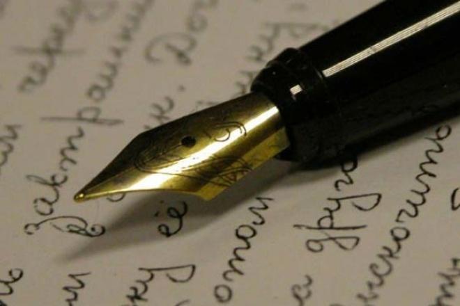 Напишу сочинение на любую темуРепетиторы<br>Являюсь учителем русского языка,литературы и культурологии со стажем. Напишу сочинение на любую тему.<br>