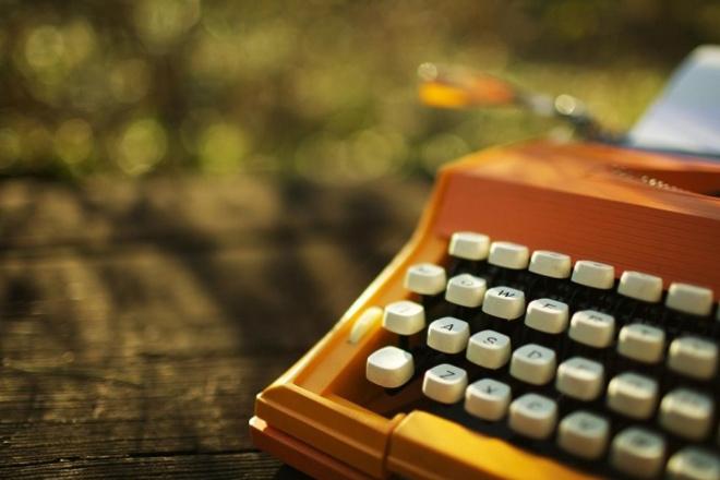 Напишу оригинальный текст. КопирайтСтатьи<br>Напишу оригинальный текст, текст, способный привлечь внимание, заинтересовать, продать. На любую тему, любого размера.<br>