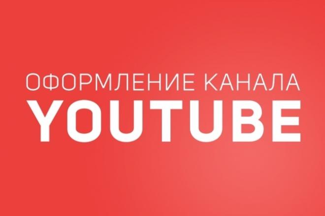 Оформление Youtube каналаДизайн групп в соцсетях<br>Оформление youtube канала даст очень приятный внешний вид. Подписчикам будет приятно заходить, да и Вам будет приятно его вести и совершенствовать. Оформлю для Вас красивую шапку (обложку) для вашего канала YouTube. За 1 кворк Вы получаете: Шапка (обложка); Две правки. Если вы возвращаете заказ на доработку более 2 раз, то оплачиваете дополнительную опцию 1 правка. Всегда открыт к вопросам и предложениям. Рад сотрудничеству.<br>