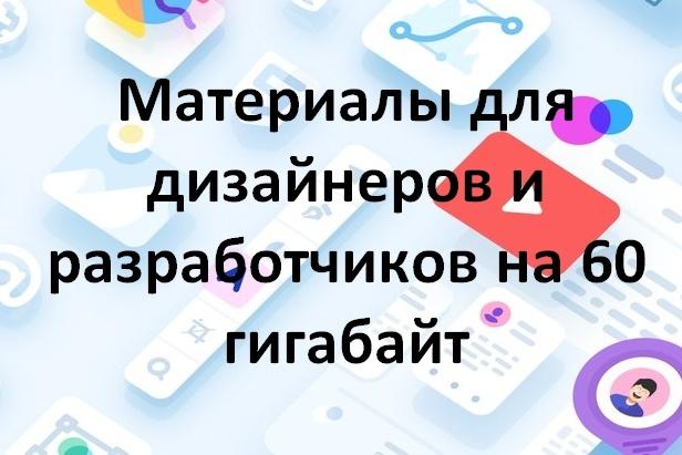 Материалы для дизайнеров и разработчиков на 60 гигабайт 1 - kwork.ru