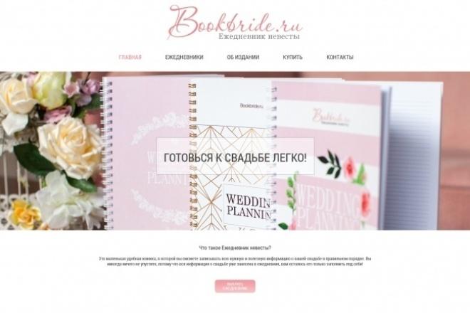 Дизайн лендинга, многостраничного сайта, редизайн сайтов 1 - kwork.ru