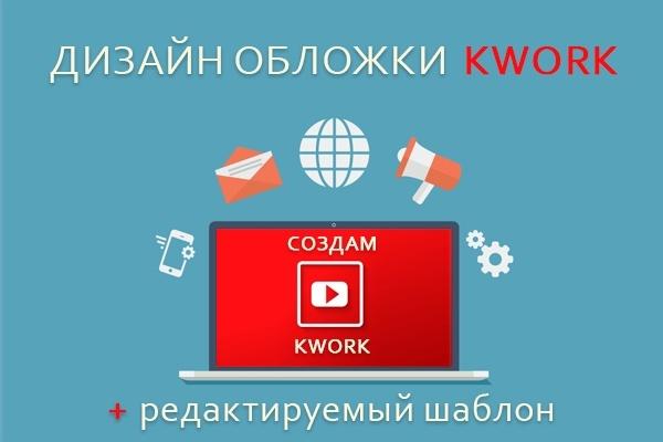 Создам обложку для kworkа +шаблон для самостоятельного редактирования 1 - kwork.ru