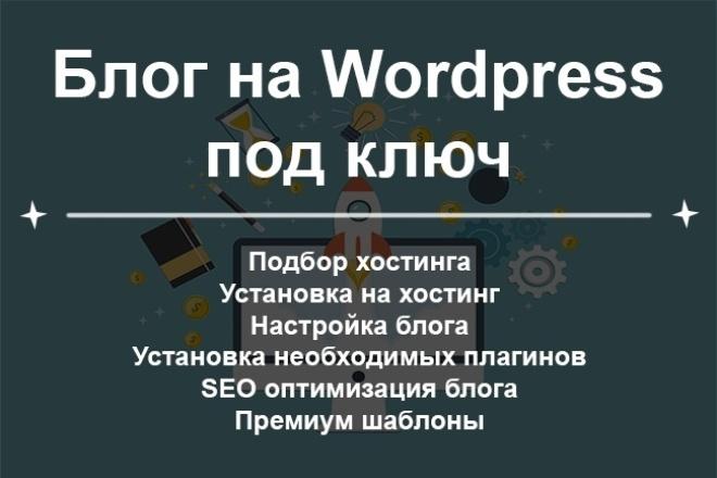 Блог на WordPress под ключСайт под ключ<br>За стоимость одного кворка Вы получите готовый к использованию блог на движке WordPress. Дополнительно можно заказать: 1. Установка необходимых плагинов - до 10 шт. , настройка блога; 2. SEO оптимизация блога; 3. Добавлю блог в поисковые системы: Яндекс, Гугл, Маил; 4. Премиум шаблоны: 3 шт.<br>