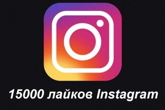 15. 000 лайков InstagramПродвижение в социальных сетях<br>За 1 кворк увеличу количество ваших лайков на 15000, лайки можно разделить между 1-150 новыми/старыми постами. Гарантирую качество и безопасность: 1. Мне не нужен пароль к вашему аккаунту, а значит ваши данные в безопасности 2. Гарантируем отсутствие санкций со стороны Instagram 3. Возможно списывание/отписки около 5-10% лайков, поэтому сразу делаю с запасом 4. Если в течение двух недель лайков все же станет меньше заказанного, я добавлю новых бесплатно. Если вам нужно больше лайков или что-то другое, в дополнительных опциях есть выгодные предложения на подписчиков, лайки, просмотры видео и комментарии.<br>
