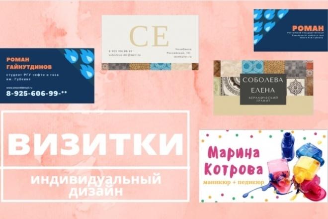Создам 2 дизайна двусторонней визиткиВизитки<br>Разработаю два индивидуальных дизайна Вашей визитки, которая будет привлекать внимание. Добавлю Ваш логотип, корпоративные цвета.<br>