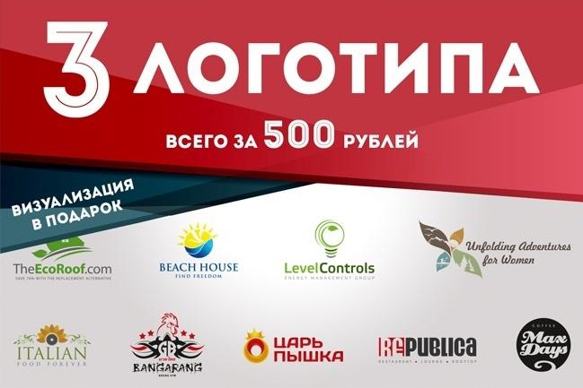Создам 3 логотипа по названию компании 1 - kwork.ru