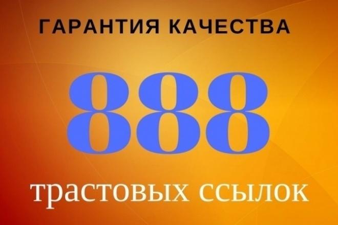 888 трастовых ссылок с тИЦ 80 - 495Ссылки<br>Заказывая кворк, вы получите сразу 888 трастовых ссылок с различных сайтов. Эти ссылки будут находиться в профилях, которые специально для вас будут зарегистрированы.<br>