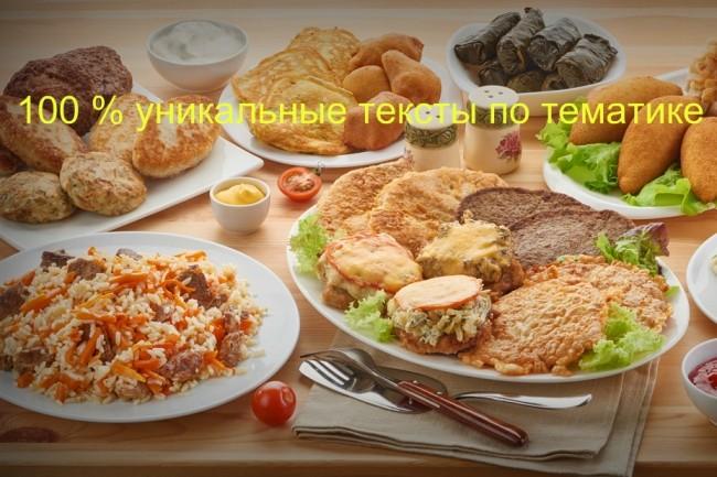 100 % уникальные тексты по теме еды, кулинарии, рецептов 1 - kwork.ru
