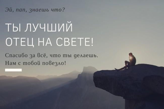 Сделаю картинку для поста в Facebook 1 - kwork.ru