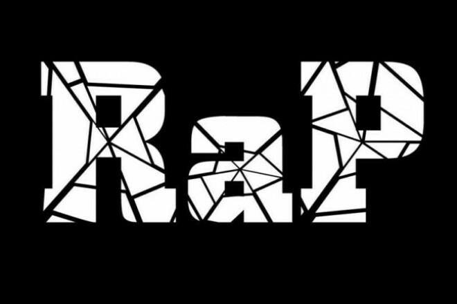 Напишу реп минус в любом поджанре, сведение и мастеринг трека 1 - kwork.ru