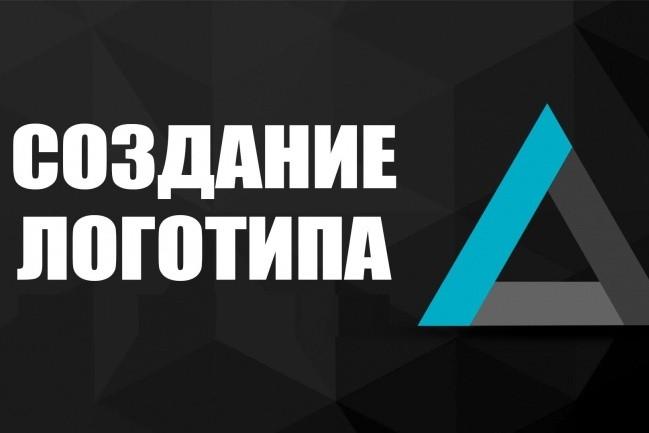Делаю логотипы быстро и недорого 1 - kwork.ru