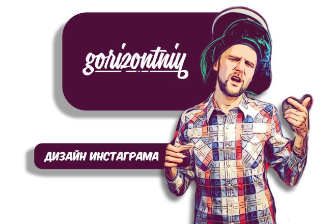 Оформление Instagram, посты, единый стиль профиля, сторис , IGTV 1 - kwork.ru
