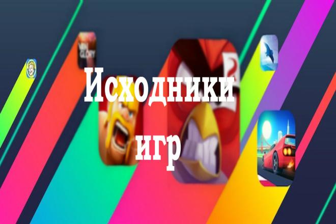 Исходники игр под android и IOS. На движке Unity 1 - kwork.ru