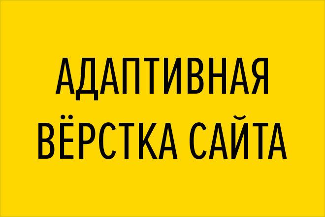 Верстка адаптивного дизайна страницы HTML + CSS + JavaScript 2 - kwork.ru