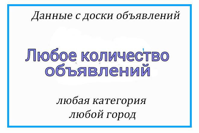 Парсинг объявлений 1 - kwork.ru