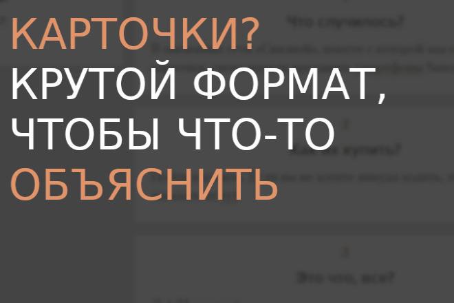 Заметка в виде карточек 1 - kwork.ru