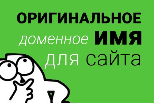 Придумаю оригинальное доменное имя для вашего проекта 1 - kwork.ru