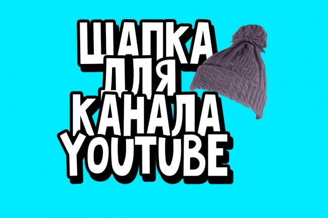 Баннер для канала YoutubeДизайн групп в соцсетях<br>Сделаю красивую и качественную шапку для вашего канала на youtube 2D шапка + аватарка Или 3D шапка без аватарки Сделаю все быстро и на высшем уровне!<br>