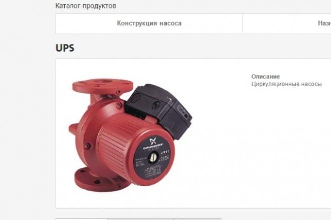 Подбор насосного оборудованияИнжиниринг<br>Произведу подбор или переподбор насосного оборудования из линейки ключевых мировых производителей насосов.<br>