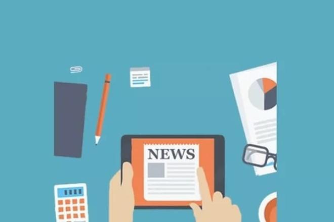 Размещу  пресс-релиз о вашем сайте на 25+ площадках 1 - kwork.ru