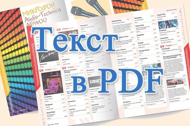 Текст в PDF 1 - kwork.ru