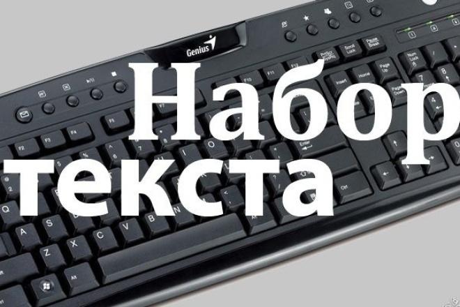Наберу текст, переведу из аудио, видео в текст 1 - kwork.ru
