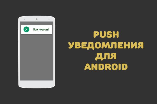Добавлю PUSH уведомления в Ваше Android приложение 1 - kwork.ru