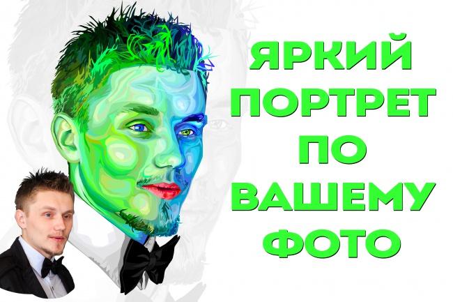 Яркий портрет по вашей фотографии 1 - kwork.ru