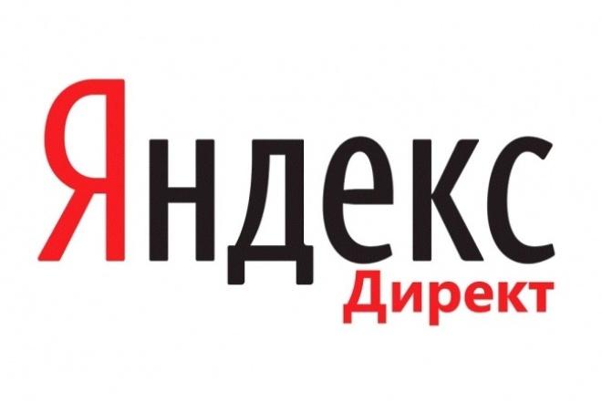 Настройка контекстной рекламы Яндекс Директ 1 - kwork.ru