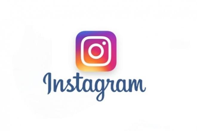 Создам массив хештегов для instagramПродвижение в социальных сетях<br>Создам базу хештегов для вашего аккаунта и научу ей пользоваться. Проведу анализ страницы и схожих по тематике страниц, конкурентов. Разработаю рекомендации по продвижению аккаунта в инстаграм, план загрузки контента по времени. ****** Если вас не интересует липовая накрутка подписчиков, а вы хотите живых подписчиков и выход в топ публикаций инстаграм, то вам ко мне.<br>