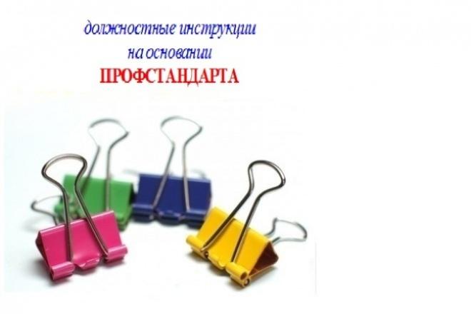 Пишу должностные инструкции 1 - kwork.ru