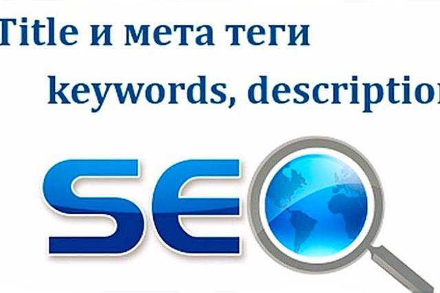 Для 10 страниц сайта пропишу тайтлы и дескрипшены 1 - kwork.ru