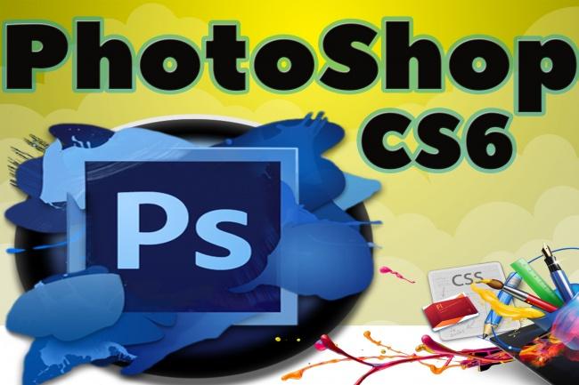 Курс Adobe Photoshop. Школа компьютерной живописи 1 - kwork.ru