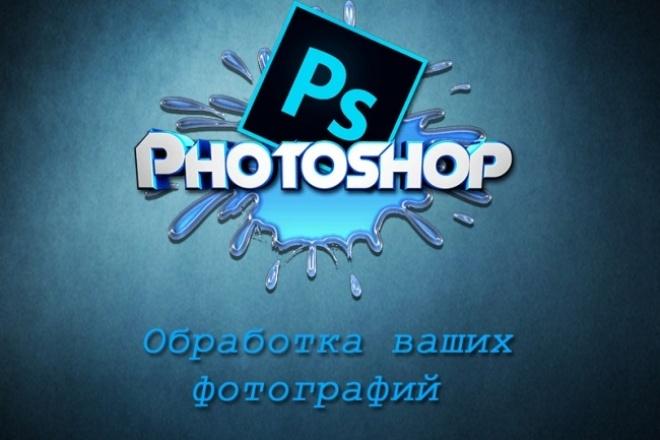 Обработаю ваши фотографииОбработка изображений<br>Качественно отредактирую Ваши фотографий. Максимум 10 фотографий. Фотографии должны быть качественные и отправлены одним паком . Желательно, чтобы вы описали то, что хотите видеть или на мой вкус. Делаю за максимально короткие сроки. Так же вы можете найти пример в интернете и отправить мне.<br>