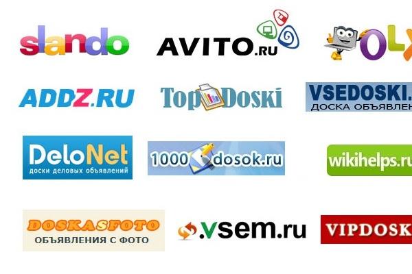 Размещу 100 ваших объявлений на любой интернет доскеДоски объявлений<br>Размещу 100 ваших объявлений (разных) на любой интернет доске. Объявления размещаю вручную, поэтому качество гарантировано.<br>