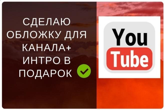 Создам шапку для YouTube каналаДизайн групп в соцсетях<br>Оформление youtube канала поможет вам выделиться и даст хорошее преимущество перед конкурентами. Оформлю для Вас красивую шапку (обложку) для вашего канала YouTube. За 1 кворк Вы получаете: Шапка (обложка) для канала Три правки В подарок Интро для ваших видео Если вы возвращаете заказ на доработку более 3 раз, то оплачиваете дополнительную опцию корректировка. Всегда на связи и открыта к вопросам, предложениям и пожеланиям.<br>