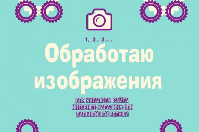 Базовая обработка 1 - kwork.ru